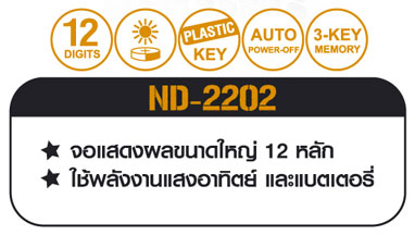 neocal nd-2202